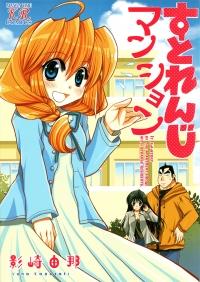 Manga: Strange Mansion