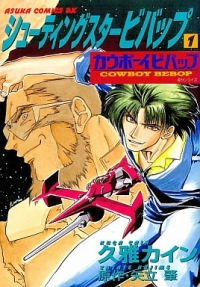 Manga: Cowboy Bebop: Shooting Star