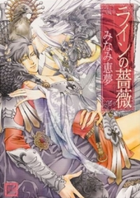 Manga: Rose of the Rhine