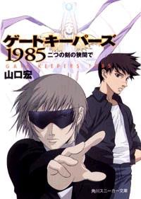 Manga: Gate Keepers 1985