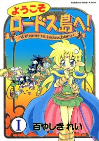 Manga: Record of Lodoss War: Welcome to Lodoss Island