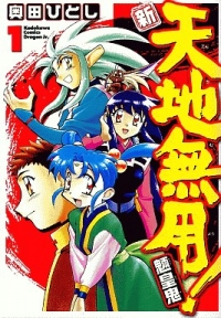 Manga: The All-New Tenchi Muyou!