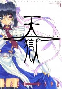 Manga: Tengoku