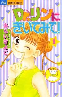 Manga: Dr. Lin ni Kiitemite!