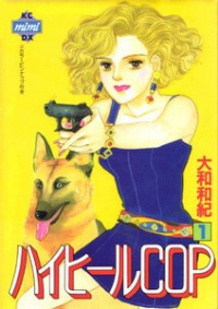Manga: High-heeled Cop