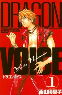 Manga: Dragon Voice