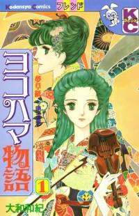 Manga: Yokohama Monogatari