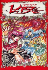 Manga: Magic Knight Rayearth