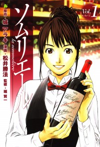 Manga: Grape Wine Expert