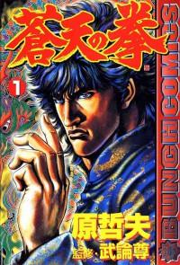 Manga: Souten no Ken