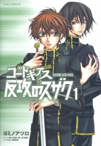 Manga: Code Geass: Suzaku of the Counterattack