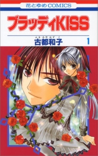 Manga: Bloody Kiss