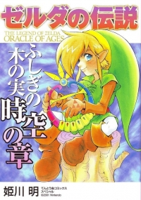 Manga: The Legend of Zelda: Oracle of Ages