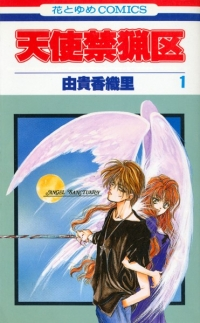 Manga: Angel Sanctuary