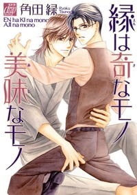 Manga: Exotic and Delicious Fate