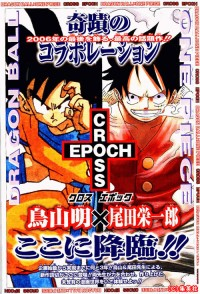 Manga: Cross Epoch