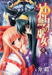 Manga: Kannazuki no Miko: Destiny of Shrine Maiden