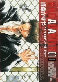 Manga: Wild Adapter