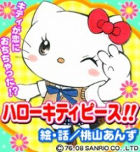 Manga: Hello Kitty Peace!!