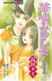 Abenoseimei Love Stories: The Flower-Blossom Girl