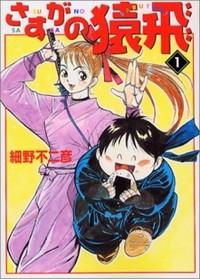 Manga: Sasuga no Sarutobi