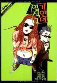 Manga: My Sassy Girl
