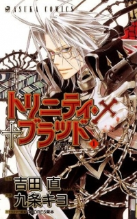 Manga: Trinity Blood