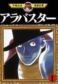 Manga: Alabaster