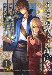 Manga: Umineko no Naku Koro ni Chiru Episode 7: Requiem of the Golden Witch