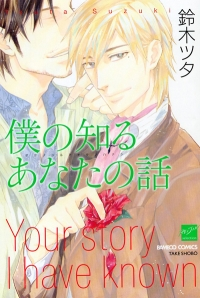 Manga: Your story I've known
