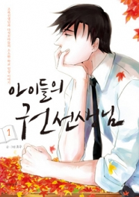 Manga: The Children's Teacher, Mr. Kwon