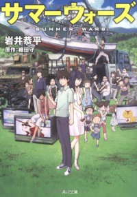 Manga: Summer Wars