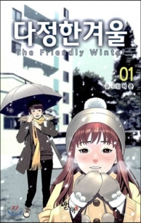 Manga: The Friendly Winter