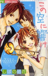Manga: Kono Sora ni Hibike