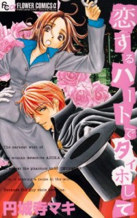 Manga: Private Love Stories