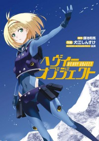 Manga: Heavy Object