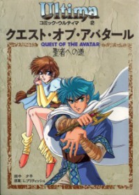 Manga: Ultima: Quest of the Avatar