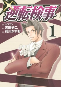 Manga: Miles Edgeworth: Ace Attorney Investigations