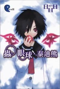 Manga: Mushi to Medama