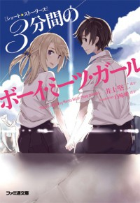 Manga: Short Stories: Sanpunkan no Boy Meets Girl