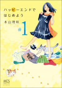 Manga: Start With a Happy Ending
