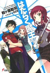 Manga: The Devil Is a Part-Timer