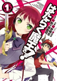 Manga: The Devil is a Part-Timer!