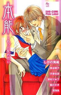 Manga: Honnou Motto Midaretai
