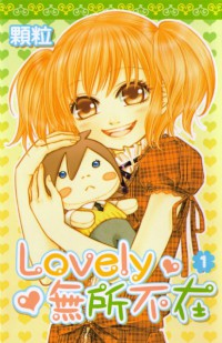 Manga: Lovely Everywhere