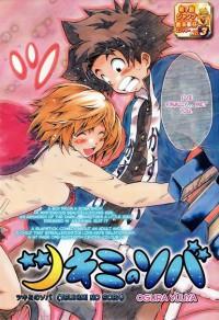 Manga: Tsukimi no Soba