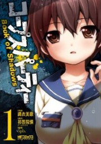 Manga: Corpse Party: Book of Shadows