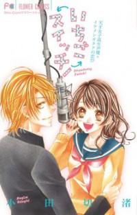 Manga: Ichigo Switch!
