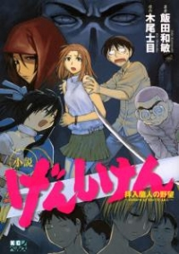 Manga: Genshiken: Return of the Otaku