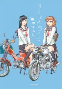 Manga: Girl's Ride